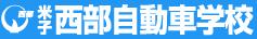 米子西部自動車学校ロゴ